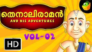 Tenali Raman Full Stories (Vol 2) In Malayalam (HD)| MagicBox Animations