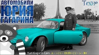 Автомобили Юрия Гагарина