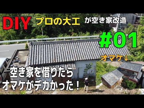 [大工さんの建築録#043]「DIYプロの大工が空き家をDIY改造!」01内覧&空き家の持ち主の探し方。 carpenter renovates an empty house