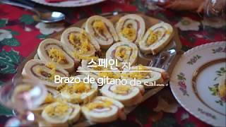 스페인 연말 파티 음식 : 크림 연어 롤 빵 Brazo…