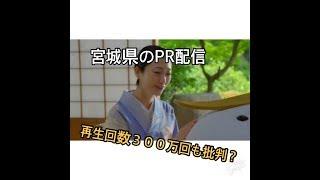 宮城県は21日、タレントの壇蜜を起用した観光PR動画の配信を近く取...