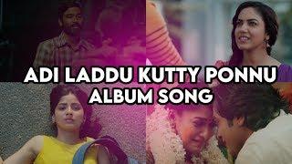 🥰ADI LADDU KUTTY PONNU | TAMIL ALBUM SONG | LOVE& CUTE | STATUS VIDEO TAMIL| LOVELY PERUMAL ❣️