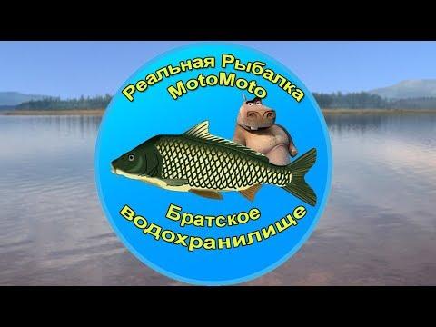 """Братское вдхр."" | Реальная Рыбалка"