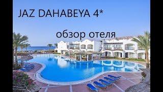 JAZ DAHABEYA 4 Египет Дахаб Обзор отеля