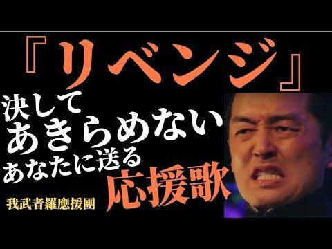 応援歌 『リベンジ』  我武者羅應援團  第十回華の大演舞会 2014.4.26