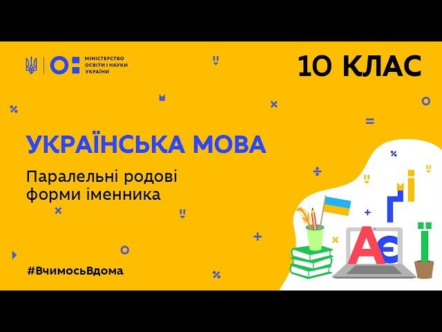 10 клас. Українська мова. Паралельні родові форми іменника (Тиж.5:ЧТ)