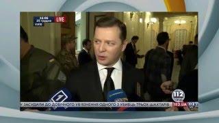 Олег Ляшко и бюджет: постоянство в изменчивости:)