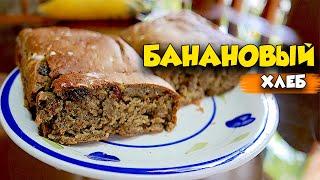 Рецепт бомбического Бананового Хлеба Очень Сочныи Тает во рту