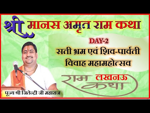श्री मानस अमृत राम कथा | Pujya Shri Jitendri Ji Maharaj | Day-2 | J.B. Garden | Lucknow Ram Katha
