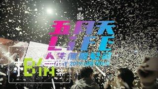 五月天 2018~2019 LIFE TOUR「人生無限公司」 無限放大最終回到台中洲際棒球場