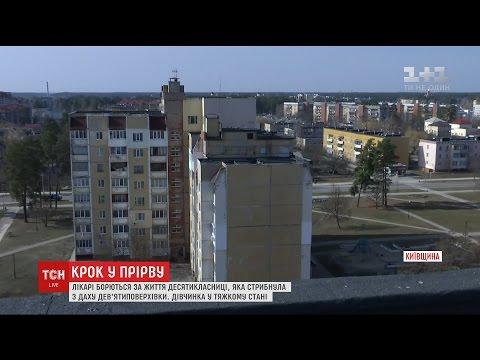 видео: У Славутичі 10-класниця залишила мамі послання та намагалась покінчити життя самогубством