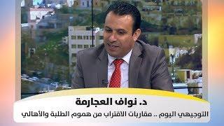 د. نواف العجارمة - التوجيهي اليوم .. مقاربات الاقتراب من هموم الطلبة والأهالي