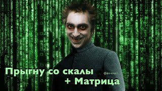 Король и Шут — Прыгну со скалы (Matrix).avi
