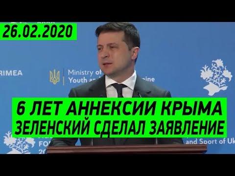 Новое заявление Зеленского об АННЕКСИИ Крыма от 26.02.2020