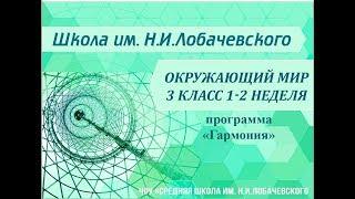 Окружающий мир 3 класс 1-2 неделя Времена года программа
