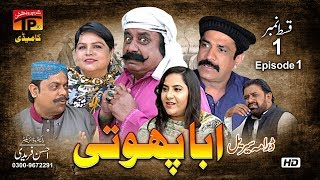 Abba Phuti Part 1 | Akram Nizami | TP Comedy