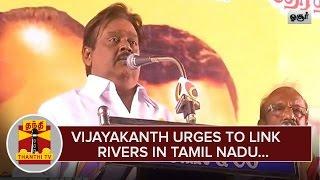Vijayakanth urges to Link Rivers in Tamil Nadu – Thanthi Tv