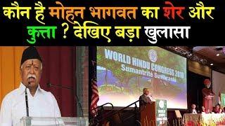 मोहन भागवत के ब्यान का बड़ा खुलासा करती रिपोर्ट,/mohan bhagwat speech in chichago