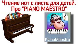 """ЧТЕНИЕ НОТ С ЛИСТА на лёгких примерах ДЛЯ ДЕТЕЙ. Работа в программе """"PIANO MAESTRO"""" by Joytunes."""