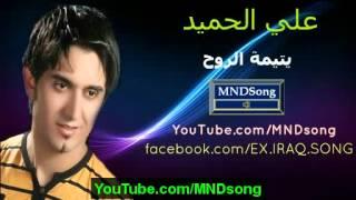 علي الحميد يتيمة الروح 2012