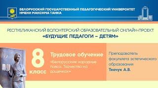"""""""Белорусские народные пояса. Ткачество на дощечках"""". Трудовое обучение. 8 класс"""