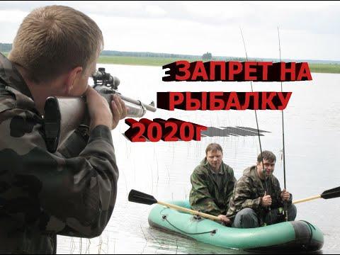 ЗАПРЕТ НА РЫБАЛКУ 2020 КАК ПОСЛАТЬ ИНСПЕКТОРА НА Х@Й