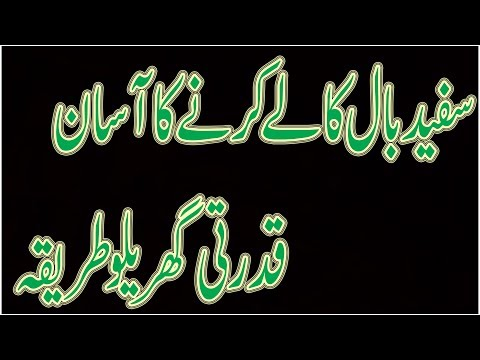 Safed Balo Ko  Kala Karne Ka Asan Tariqa By Dr Naveed | Black Hair Tips In Urdu