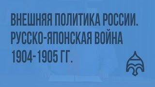 Внешняя политика России. Русско-японская война 1904-1905 гг. Видеоурок по истории России 11 класс