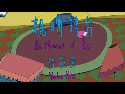 Download 許茹芸 Valen Hsu《親吻時分 The Moment of Kiss》   Mp4 baru