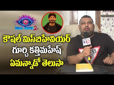 Kathi Mahesh About Kaushal Behaviour And Attitude In Bigg Boss 2 | Kathi Mahesh || Y5 tv ||