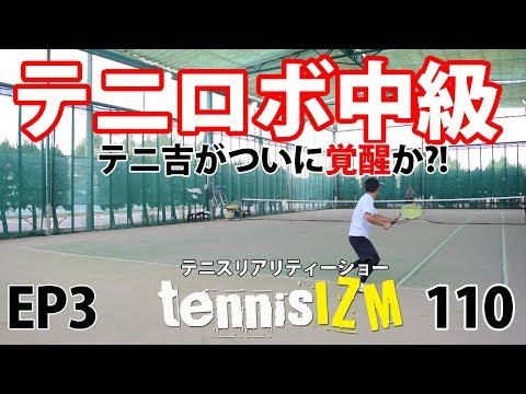テニス試合動画テニロボインターミディエートレベル中級に挑む激烈な高速乱打戦突入tennisism110