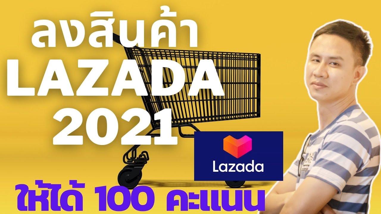 วิธีลงขายสินค้าใน Lazada ให้ได้100คะเเนน (UPDATE มิ.ย 2021) TONWUT
