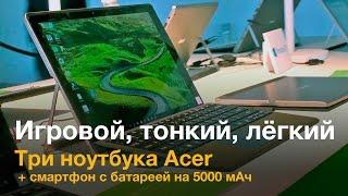 видео Acer Predator 17 X презентация ноутбуков Acer