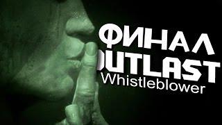 Outlast Whistleblower Прохождение - (6 Часть) НЕУЖЕЛИ КОНЕЦ? ФИНАЛ