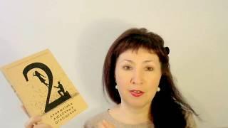 Лучшие книги для женщин Арифметика любовных отношений Обучение нумерологии
