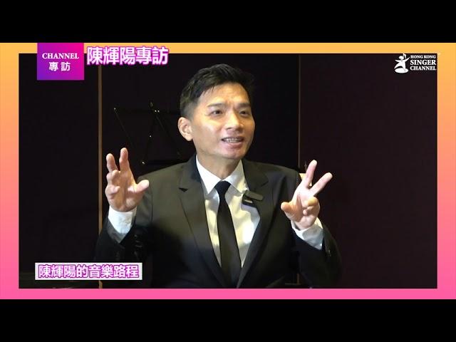 陳輝陽|陳輝陽的音樂路 點睇而家想入行的音樂人|Channel專訪⭐️⭐️