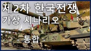 제2차 한국전쟁 가상 시나리오_[SES Production]
