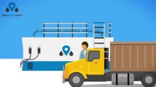 Продажа топлива и нефтепродуктов | ДевонТрансНефть(, 2016-12-23T06:41:04.000Z)