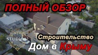 Полный обзор дома. Компания Studio92. Крым