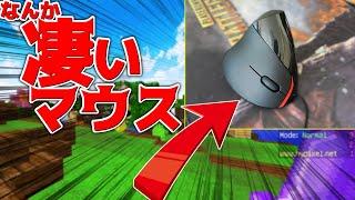 【Minecraft】なんか凄い斜め持ちマウスを使ってスカイウォーズをプレイ!…