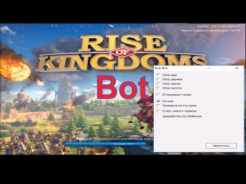 Quick start for jumper  Bot for Rise of Kingdoms (Rise of civilizations)
