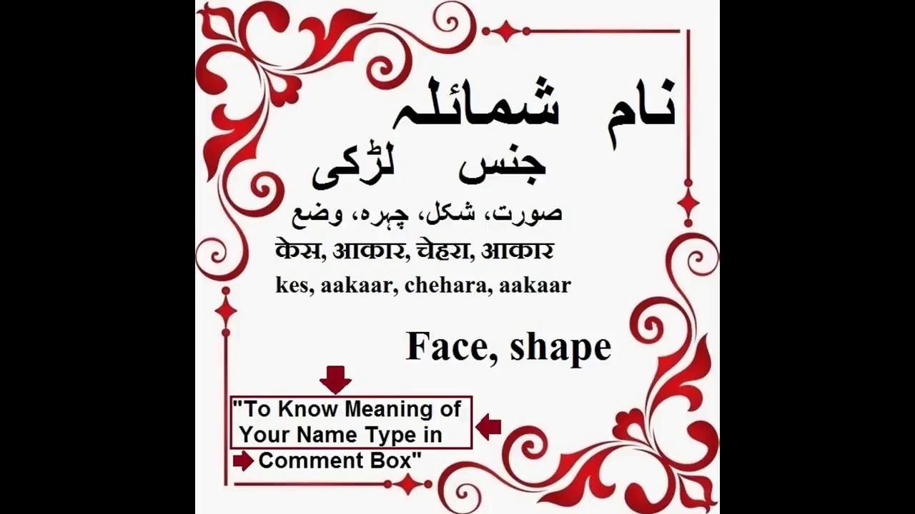 shumaila name
