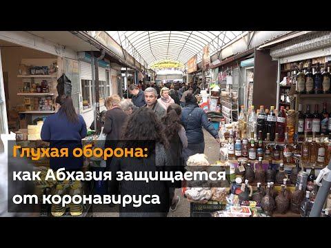 Глухая оборона: как Абхазия защищается от коронавируса