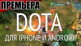 Обзор Heroes of Order & Chaos Online - 'DOTA' для iPhone и Android