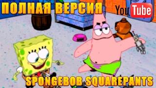 Губка Боб - Битва за Лагуну Бикини - Полная Версия [Part 1] [SpongeBob SquarePants]
