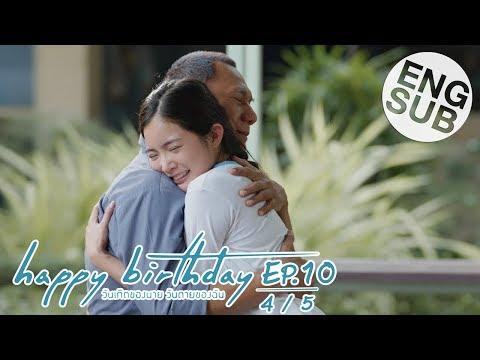 happy birthday วันเกิดของนาย วันตายของฉัน | EP.10 [4/5]