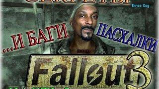 IDDQD Секреты Fallout 3 2