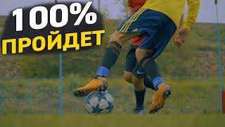 ЛЕГКИЕ ФИНТЫ НЕЙМАРА 100% РАБОТАЕТ