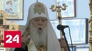 Рада со второго раза приняла закон, который разрешает захват церквей - Россия 24