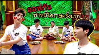 วัยรุ่นเรียนไทย | คุณพระช่วย ๒๕๖๒ | เส้นหมี่โคราช | OFF VS GUN